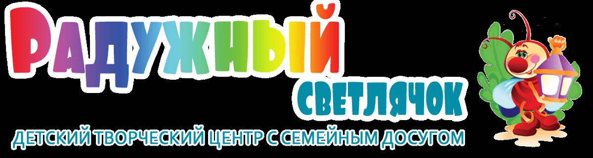 Радужный Светлячок - Детский творческий центр с семейным досугом
