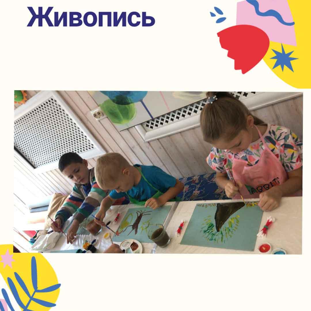 Живопись для детей